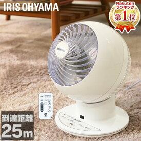 【あす楽】サーキュレーター 18畳 1年保証 アイリスオーヤマ扇風機 リモコン付き 静音 小型扇風機 ミニ コンパクト 冷風機 ボール型 送風 首振り 扇風機 卓上 省エネ 部屋干し 寝室 快適 夏 PCF-SC15