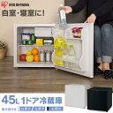 【あす楽】冷蔵庫 小型 45L 1ドア アイリスオーヤマ 冷蔵庫 ミニ 小型冷蔵庫 コンパクト サブ冷蔵庫 寝室 ひとり暮ら…