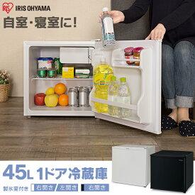 冷蔵庫 小型 45L 1ドア 1年保証 アイリスオーヤマ 冷蔵庫 ミニ 温度調節 静音 製氷機付き 製氷室 直冷式 ドアポケット 仕切り棚 小型冷蔵庫 省エネ コンパクト 一人暮らし 単身 冷蔵庫 オフィス ホワイト/ブラック IRR-A051D-W【D】