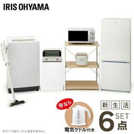 【今ならケトル付き】家電セット 新生活 6点セット 冷蔵庫 156L + 洗濯機 5kg + 電子レンジ フラットテーブル 18L + オーブントースター + 炊飯器 3合 + 掃除機 スティッククリーナー 紙パック式アイリスオーヤマ