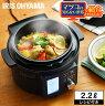 ナベなべ電気鍋手軽簡単使いやすい料理おいしい黒電気圧力鍋2.2LブラックKPC-MA2-Bアイリスオーヤマ