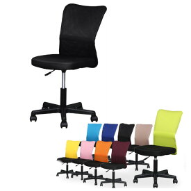 【最安値に挑戦★】メッシュバックチェア 椅子メッシュチェア オフィスチェア オフィス 全面メッシュ 腰サポートバー パソコンチェア 腰 サポート 360°回転キャスター PCチェア デスク 椅子 おしゃれ 仕事 全8色送料無料【D】