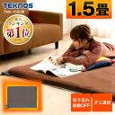 【あす楽】ホットカーペット 1.5畳 125×180 テクノス TEKNOSホットカーペット 1人暮らし 一人用 長方形 電気カーペッ…