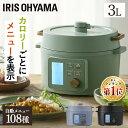 電気圧力鍋 3L アイリスオーヤマ糖質カット 低温調理 発酵 無水調理 簡単 時短 手軽 保温 予約タイマー 洗える 多機能…