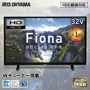 テレビ 32型 アイリスオーヤマ 液晶テレビ 32インチ ダブルチューナー 外付けHDD録画対応 地上波 BS CS 高画質 2K 直…