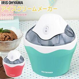 アイスクリームメーカー アイリスオーヤマアイスクリームメーカー 子供 アイスクリーム 家庭用 アイスクリームマシン ジェラートメーカー シャーベット コンパクト 簡単操作 ひんやり 夏 デザート ICM01-VM ICM01-VS