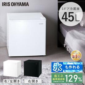 冷蔵庫 小型 45L 左開き 1ドア アイリスオーヤマ 冷蔵庫 ひとり暮らし 左開き 右開き ミニ 小型冷蔵庫 製氷皿付 1人暮らし 一人暮らし コンパクト ミニ冷蔵庫 1ドア冷蔵庫 おしゃれ サブ冷蔵庫 IRSD-5A-W IRSD-5AL-W IRSD-5A-B[ブラック数量限定]