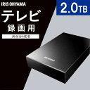[エントリーでP3倍★]ハードディスク 2TB 外付けハードディスク テレビ録画用送料無料 ハードディスク HDD hdd 2tb 外付け テレビ 録画用 縦置き 横置き 静音 コンパクト LUCA レコーダー USB 連動 ブラック アイリスオーヤマ HD-IR2-V1