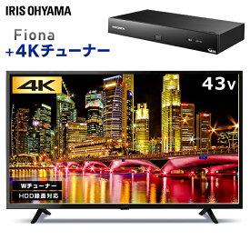 テレビ 43型+4Kチューナー セット アイリスオーヤマ液晶テレビ 43型 4K対応 HDD録画対応 ダブルチューナー テレビ 43インチ IPSパネル LEDバックライト 地デジ BS/CS TV 43V 4Kテレビ 43型 43UB10P HVT-4KBC