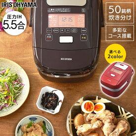 [着後レビューで特典]炊飯器 5.5合 圧力ih圧力ih炊飯器 5.5合 圧力IH 米屋の旨み 銘柄炊き 炊き分け 50銘柄 炊飯ジャー 時短調理 玄米 早炊き おかゆ 炊き込み 保温 5合 五合 RC-PH50-R RC-PH50-T プレゼント ギフト アイリスオーヤマ[irispoint]