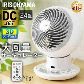 サーキュレーター アイリスオーヤマ dcモーター扇風機 おしゃれ 静音 首振り 24畳 リモコン付 1年保証 衣類乾燥 大風量 タイマー付 上下左右自動首振り 小型扇風機 コンパクト 換気 省エネ 首振り 母の日 プレゼント ギフト PCF-SDC15T[広告]