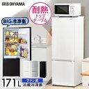 [着後レビューで特典]冷蔵庫 一人暮らし 大型 2ドア 171L アイリスオーヤマ冷蔵庫 ひとり暮らし ファン式 単身 自動霜…