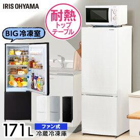 冷蔵庫 2ドア アイリスオーヤマ 2ドア冷凍冷蔵庫 171L 大型 新品 大容量 右開き 耐熱天板 静音 省エネ スリム ガラス棚 ボトムフリーザー 冷凍庫 一人暮らし ひとり暮らし 単身 ノンフロン ファン式 アーバンホワイト ブラック シルバー IRSN-17A