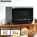 オーブンレンジ アイリスオーヤマ 23L 電子レンジ オーブン フラット スチーム 2段 過熱水蒸気 トースター 4枚焼き 蒸…