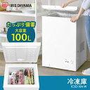 【ポイント4倍】冷凍庫 小型 100L アイリスオーヤマ冷凍庫 上開き 冷凍庫 省エネ 家庭用 大容量 フリーザー 低騒音 上…