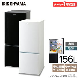 冷蔵庫 156L アイリスオーヤマ冷蔵庫 2ドア 冷蔵庫 大型 一人暮らし 冷凍冷蔵庫 省エネ 霜取り機付 大容量 LED庫内灯 右開き おしゃれ 耐熱天板 静音 LED庫内灯 ボトムフリーザータイプ ノンフロン AF156-WE NRSD-16A-B