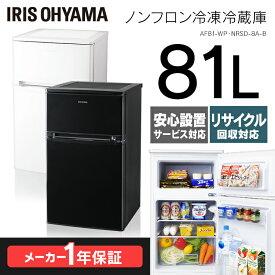 冷蔵庫 81L 2ドア アイリスオーヤマ 冷蔵庫 小型 サブ 冷蔵庫 ミニ 冷凍冷蔵庫 ひとり暮らし 冷蔵庫 静音 冷蔵庫 一人暮らし 右開き 単身 セカンド冷蔵庫 オフィス ノンフロン コンパクト 耐熱天板 おしゃれ ホワイト/ブラック AF81-WP NRSD-8A-B