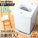 [20日ほぼ全品P5倍♪]洗濯機 10kg 全自動 アイリスオーヤマ 洗濯機 10キロ 洗剤自動投入 節水 大容量 ステンレス槽 全…