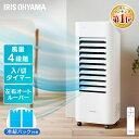 冷風扇 リモコン式 保冷剤×2個 アイリスオーヤマ 冷風機 キャスター付き 静音 送風 スポットクーラー リビング扇風機…