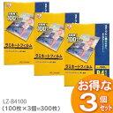 【あす楽】【300枚入】ラミネートフィルム B4サイズ(通常タイプ)100μm (100枚入り×3=300枚入)アイリスオーヤマ(I…