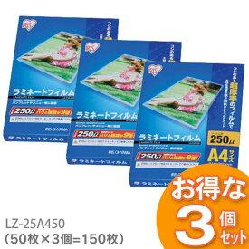 【150枚入】ラミネートフィルム A4サイズ(超厚手タイプ)250μm LZ-25A450(50枚入り×3=150枚入)アイリスオーヤマ〔ラミネーターフィルム パウチフィルム〕