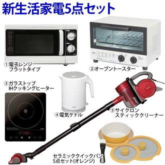 ★★IRIS OHYAMA新生活家电5分安排≪东日本用、西日本供使用≫