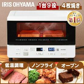トースター オーブントースター おしゃれ コンベクションオーブントースター 4枚焼き アイリスオーヤマ 温度調整機能付 ノンフライヤー スチームトースター グリル 低温調理 スローベーク機能 ノンフライ調理 蒸気 CMOT-S040