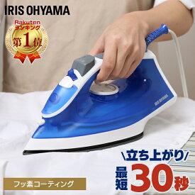 アイロン スチーム スチームショット SIR-01Aアイリスオーヤマ 2段階スチーム機能付き コード付き 霧吹き 衣類スチーマー スチームアイロン 衣類 一人暮らし お手入れ おしゃれ 送料無料 ブルー