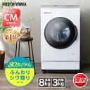 \ポイント20倍/洗濯機 ドラム式 洗濯乾燥機 アイリスオーヤマ 8kg 設置無料 洗濯8.0kg/乾燥3.0kg 左開き ドラム式洗…