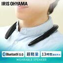 ネックスピーカー bluetooth 5.0 アイリスオーヤマ 首掛け 超軽量83g 防水IPX4 ウェアラブルスピーカー 肩掛け 肩にの…