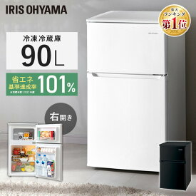 冷蔵庫 ひとり暮らし 90L 冷蔵庫 小型 2ドア ミニ冷蔵庫 単身 新生活 冷凍冷蔵庫 コンパクト 一人暮らし 1人暮らし 静音 省エネ 右開き おしゃれ アイリスオーヤマ IRSD-9B-W IRSD-9B-B ホワイト ブラック