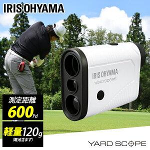 距離計 ゴルフ レーザー アイリスオーヤマ レーザー距離計 距離測定器 収納ケース付 距離計測機 ゴルフ距離計測器 ヤードスコープ ゴルフ用 ゴルフ用距離計 小型 計量 防水 ゴルフ用品 自動