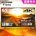 【設置無料】テレビ 65型 4K対応 アイリスオーヤマ 65インチ 4K対応 液晶テレビ ダブルチューナー 地デジ BS CS 高画…