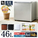 冷蔵庫 小型 46L 1ドア 右開き冷蔵庫 小型 1ドア 冷蔵庫 コンパクト ミニ冷蔵庫 一人暮らし 寝室 書斎 寮 小型冷蔵庫 …