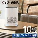 空気清浄機 小型 アイリスオーヤマ 10畳 コンパクト 静音 卓上 ウイルス対策 花粉対策 PM2.5対応 ミニ ペット ハウス…