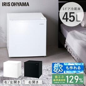 【ポイント5倍】冷蔵庫 小型 45L 左開き 1ドア アイリスオーヤマ 冷蔵庫 ひとり暮らし 左開き 右開き ミニ 小型冷蔵庫 製氷皿付 1人暮らし 一人暮らし コンパクト ミニ冷蔵庫 1ドア冷蔵庫 おしゃれ サブ冷蔵庫 寝室 オフィス IRSD-5A-W IRSD-5AL-W IRSD-5A-B