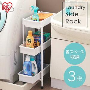 アイリスオーヤマ サイドラック3段 SDR-3 小物収納、隙間、洗濯機【送料無料】