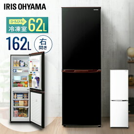 冷蔵庫 ひとり暮らし 大型 2ドア 162L アイリスオーヤマ 冷蔵庫 一人暮らし スリム 大容量 右開き 省エネ 節電 二人暮らし ノンフロン冷蔵庫 新生活 冷凍冷蔵庫 単身 おしゃれ 静音 設置対応可能 ホワイト ブラック IRSE-H16A-B/IRSE-H16A-W