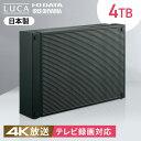 外付けHDD 4TB 日本製 テレビ録画 4K録画 4K対応パソコン 省エネ 静音 外付けハードディスク 3.5インチ HDDレコーダー…