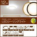 LEDシーリングライト 12畳 CL12D-WF1-T CL12D-WF1-M 調光 常夜灯 タイマー リモコン付き アイリスオーヤマ送料無料 シーリングライト...