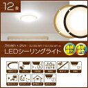 アイリスオーヤマ LEDシーリングライト 12畳 CL12DL-WF1-T CL12DL-WF1-M送料無料 シーリングライト 調光 常夜灯 おや…