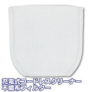 アイリスオーヤマ アイリス 不織布フィルター CF1110
