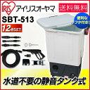 高圧洗浄機 タンク式 SBT-513 アイリスオーヤマ アイリス 50/60Hz共用送料無料 AC100V 高圧洗浄 高圧洗浄ノズル 洗浄…