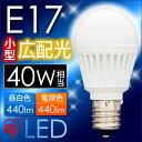 【あす楽対応】【アウトレット】【E17】アイリスオーヤマ LED電球 広配光 昼白色 440lm 電球色 440lm LDA5N-G-E17-V3 LDA5L-...