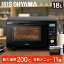 電子レンジ オーブン アイリスオーヤマ フラット 18L オーブンレンジ 西日本 東日本 縦開き フラットテーブルトースタ…