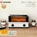 200円OFFクーポン♪トースター アイリスオーヤマ 小型 一人暮らし 2枚焼き オーブントースター コンパクト おしゃれ 1…