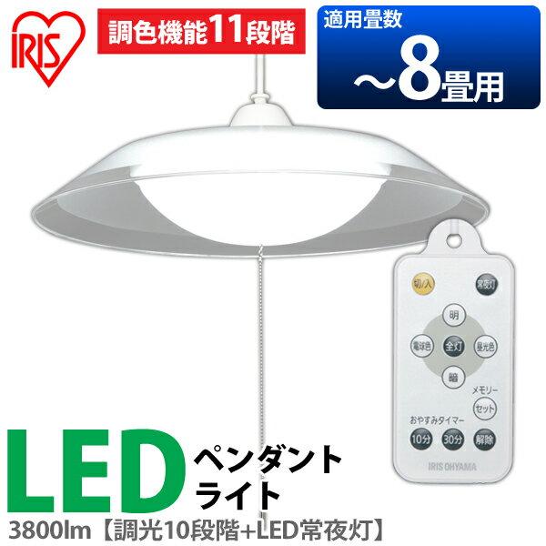 LED ペンダントライト 8畳 調色 PLC8DL-P2 アイリスオーヤマ送料無料 LEDペンダントライト ペンダント ライト 洋風 照明 天井 天井照明 吊り下げ 吊り下げ照明 led LED照明 省エネ 節電