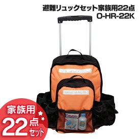 避難リュックセット家族用22点 O-HR-22K アイリスオーヤマ【送料無料】[cpir]