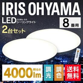 【2台セット】【メーカー5年保証】シーリングライト おしゃれ 8畳 アイリスオーヤマ LED 調光 10段階 調色 11段階 昼光色〜電球色 リモコン付 タイマー付き LED照明 省エネ 長寿命 新生活 CL8DL-5.0