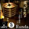 RundaLEDデザインペンダントライト木製小PL8L-E26WC1Mアイリスオーヤマ送料無料LEDペンダントライト北欧和風洋風リビング用居間用シンプル子供部屋アンティークペンダントランプLEDライトライト照明おしゃれ天井天井照明